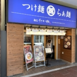 麺匠 たか松 KAWARAMACHI