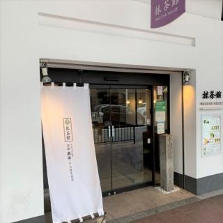 MACCHA HOUSE 抹茶館 日本本店