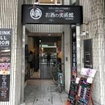 お酒の美術館 三条河原町店