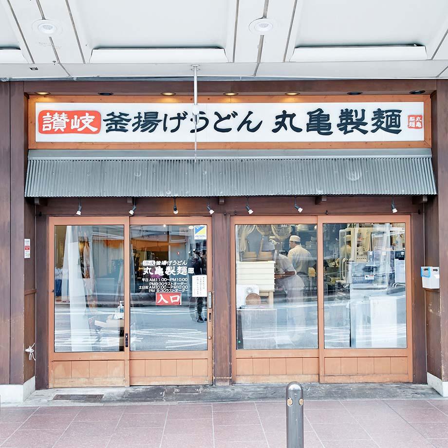 丸亀製麺 河原町三条店