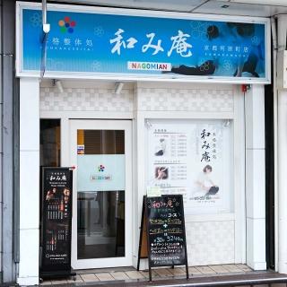 本格整体&アロマ専門店 和み庵京都河原町店