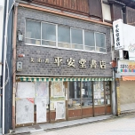 株式会社 平安堂書店