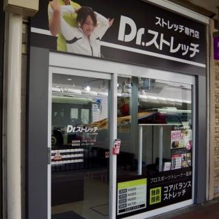 Dr.ストレッチ 京都河原町店