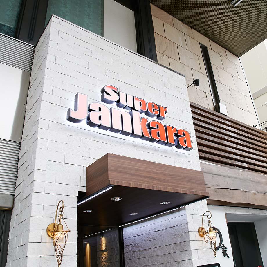 スーパージャンカラ 河原町本店