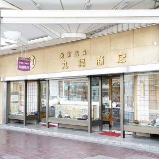 株式会社 丸福商店