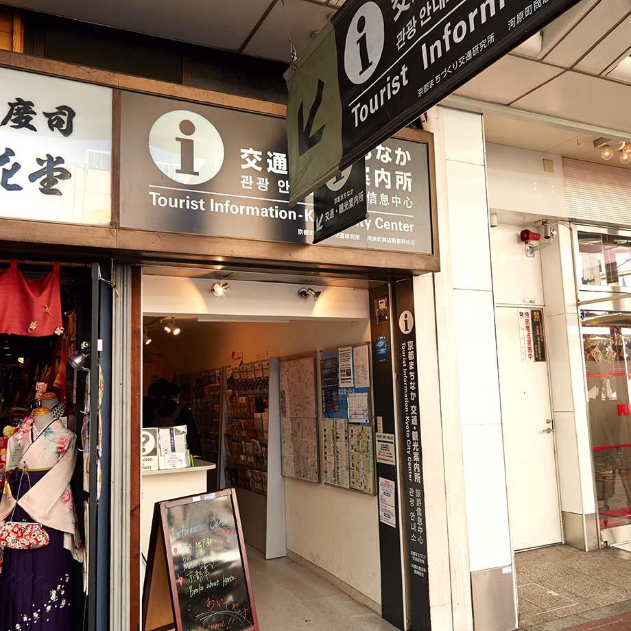 京都まちなか交通・観光案内所