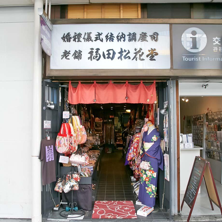 福田松花堂