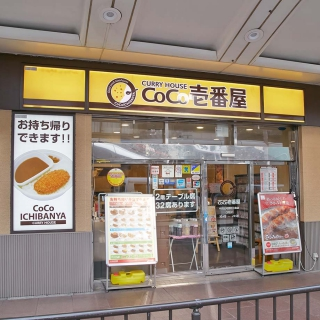 カレーハウスCoCo一番屋 中京区河原町三条店