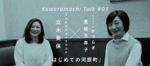 kawaramachitalk(葛城さん×立木さん)