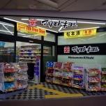 マツモトキヨシ 京都三条河原町店