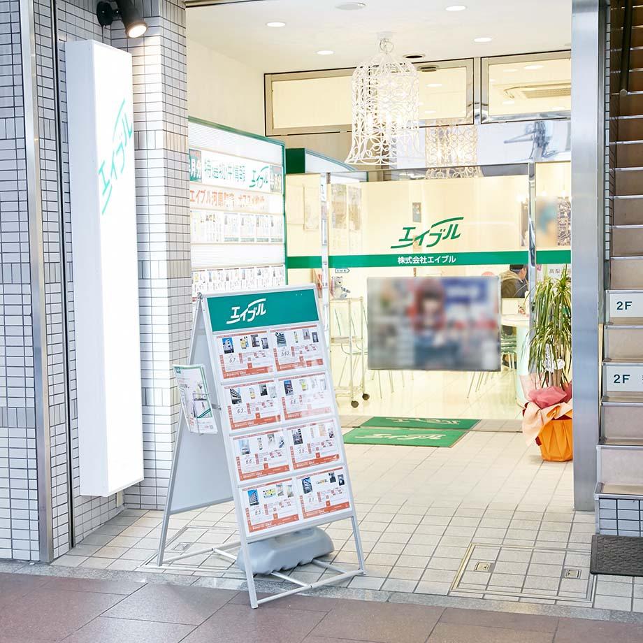 株式会社 エイブル 河原町店