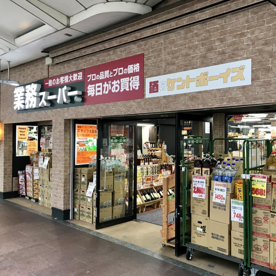 業務スーパー 三条河原町店