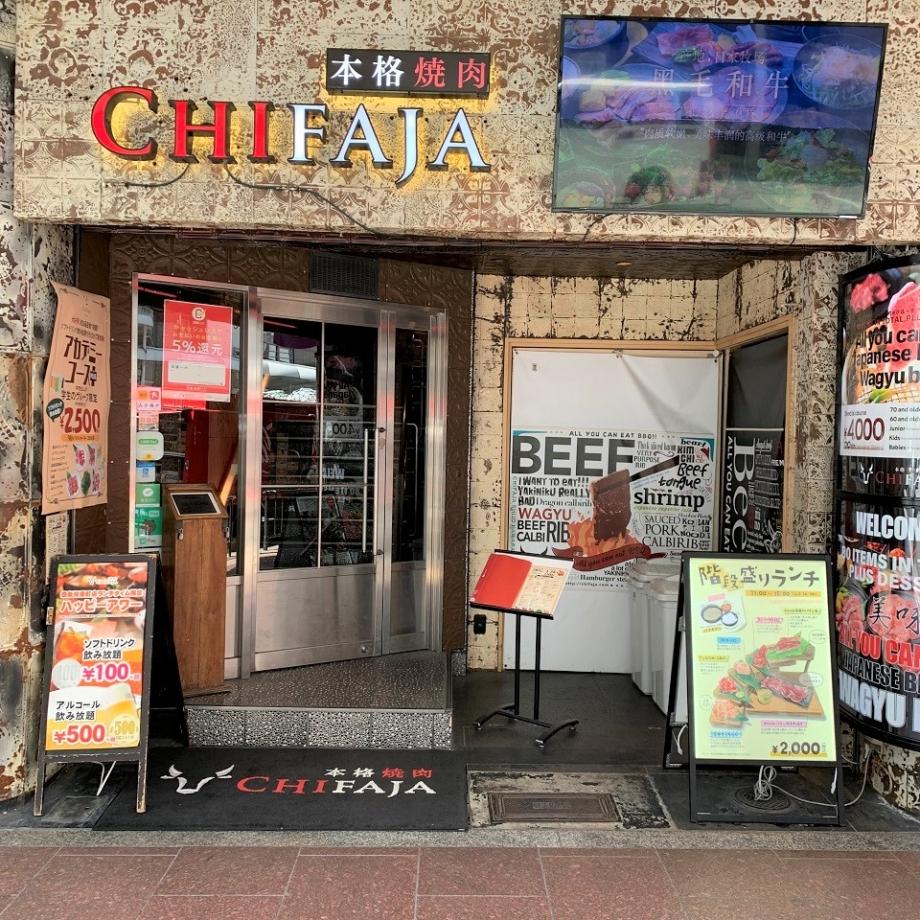 チファジャ 四条河原町店
