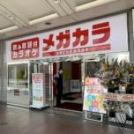 メガビッグカラオケ 京都河原町本店