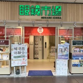 眼鏡市場 京都河原町本店