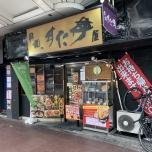 伝説のすた丼 河原町三条店
