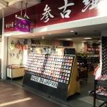 参古繊 京都河原町店