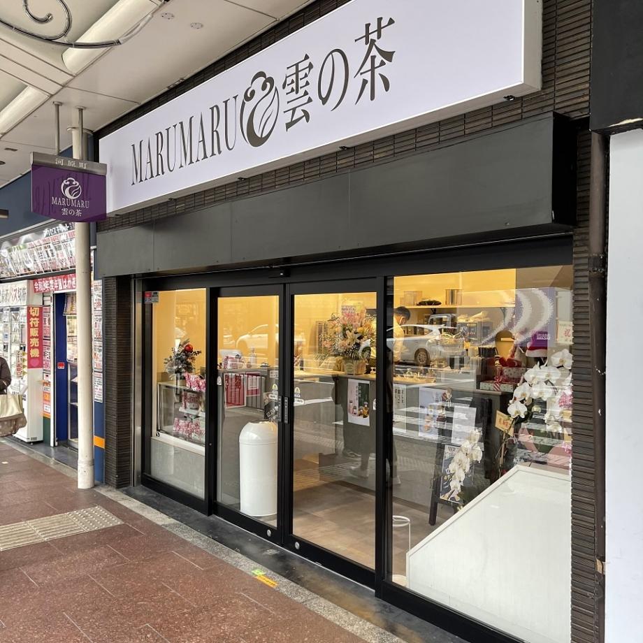 MARUMARU雲の茶 三条店