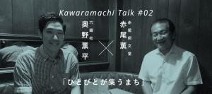 kawaramachitalk編集