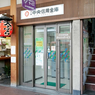 京都中央信用金庫 河原町出張所