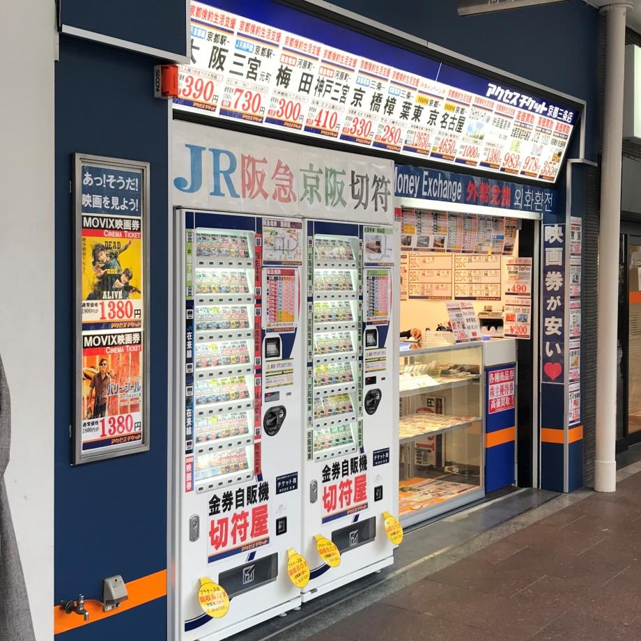 アクセスチケット 京都三条店