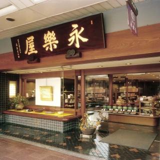 京佃煮・京菓子永楽屋 本店