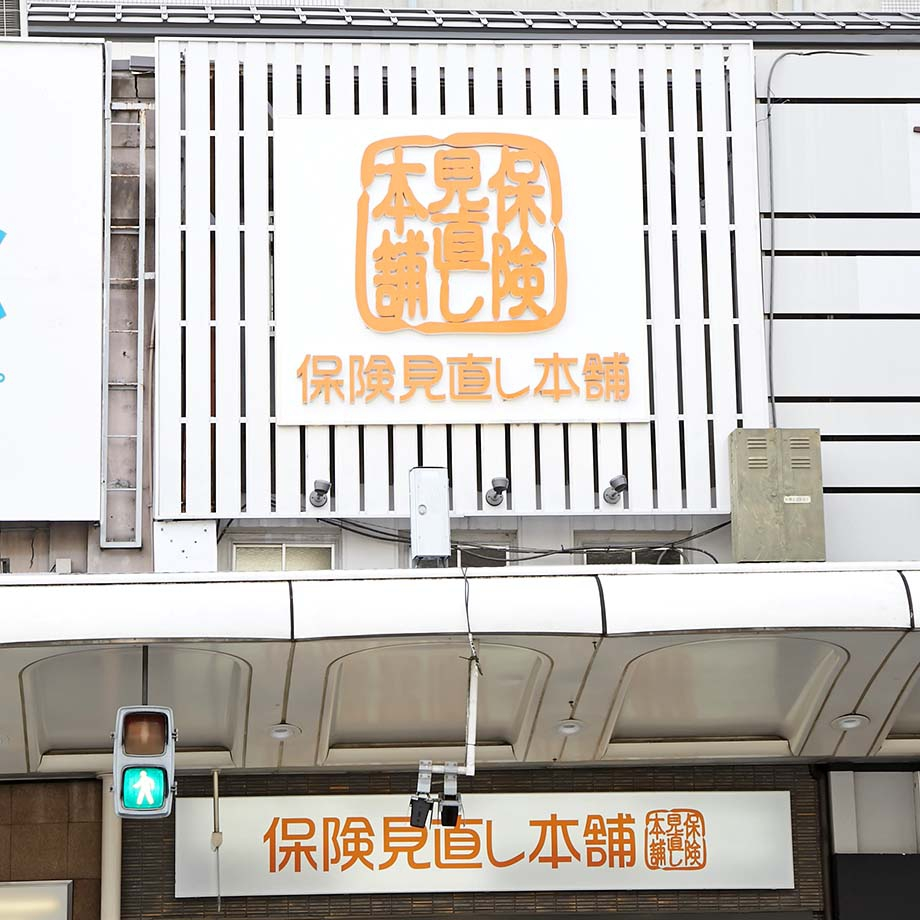 株式会社 保険見直し本舗 京都河原町三条店