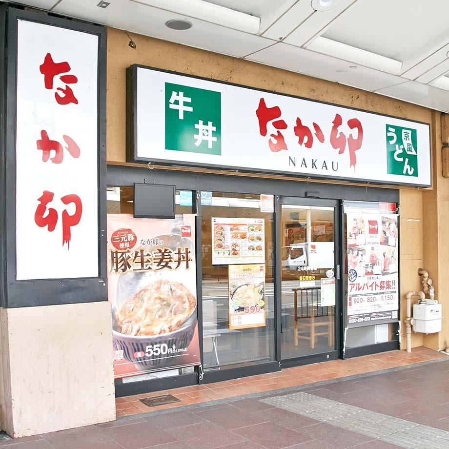 丼ぶり・京風うどん なか卯 河原町三条店