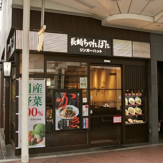 リンガーハット 京都四条河原町店
